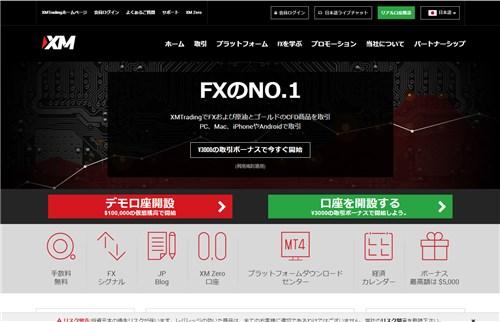 XMのサイト